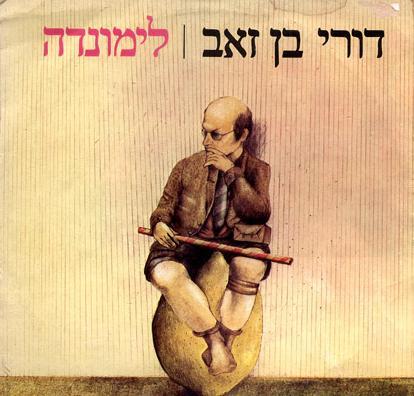 איור של אבנר כץ. דורי בן זאב רצה לשדר רעננות, ישראליות וקלילות, ומכאן גם שם האלבום.