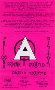 """עטיפת """"חיה מתה בארון"""", 1989, שהוקלט כולו בסלון של רזי בן-עזר בשינקין בטייפ ארבעה ערוצים."""