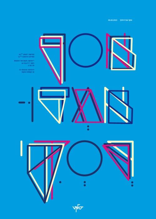 """כרזה לאסף אמדורסקי. עבודה של רעות אבו, מתוך התערוכה """"225 כרזות על עיצוב"""""""