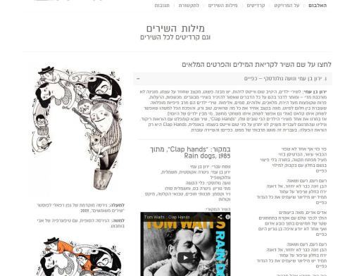 """צילומסך מתוך האלבום """"שירים משומשים - פרשנויות בעברית לשירי טום וייטס"""". חווית משתמש וכמות תוכן שלא נכנסת באף דיסק שיוצא כמוצר פיזי."""