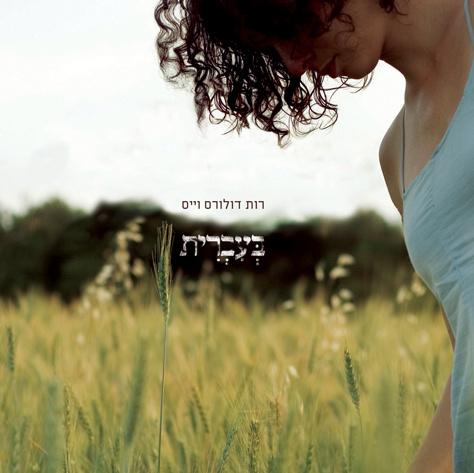 """רות דולורס וייס - """"בעברית"""""""