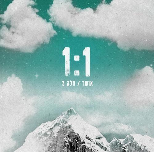 1:1 - אושר, 2012