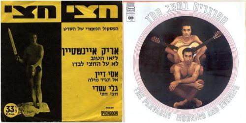 """מימין - הפרברים במצב הח""""ן (1969). משמאל - פסקול הסרט """"חצי חצי"""", 1971."""