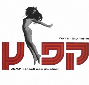 """עטיפת המחזמר """"קפוץ"""", 1971."""