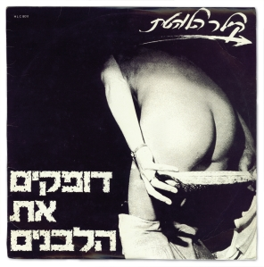 קילר הלוהטת - דופקים את הלבנים (1985).