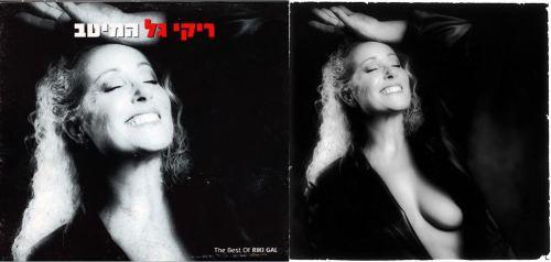 """""""המיטב"""" של ריקי גל. משמאל - צילומו של אילן בשור לאחר שקוצץ וצומצם."""