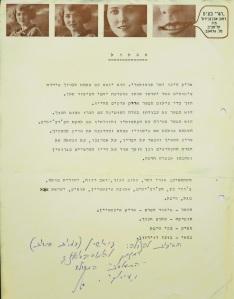 """הבקשה שהוגשה במחלקה לעידוד הסרט הישראלי בסוף 1969 עבור הסרט """"שבלול"""", בנייר של הגר."""