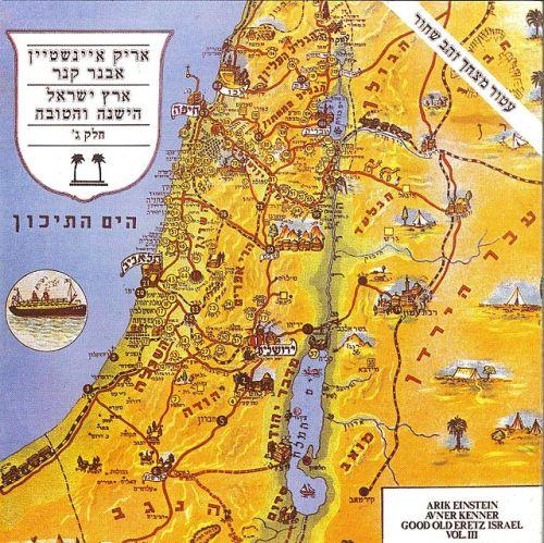 """עטיפת """"ארץ ישראל הישנה והטובה חלק ג'"""" (1977), על בסיס לוח המשחק """"טיול בארץ"""" של בנימין ברלוי."""