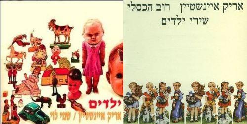 """עטיפות """"שירי ילדים"""" (1971) ו""""ילדים (1976)"""
