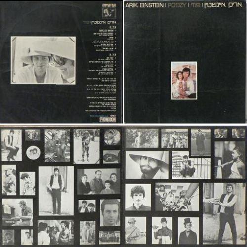 פוזי (1969). התקליט הראשון בעברית שנפתח באמצעו.