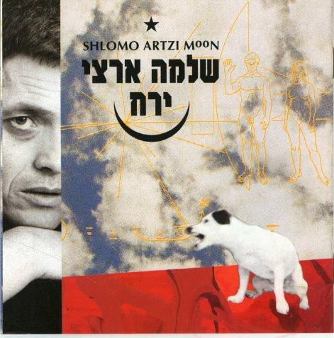 שלמה ארצי - ירח, 1992